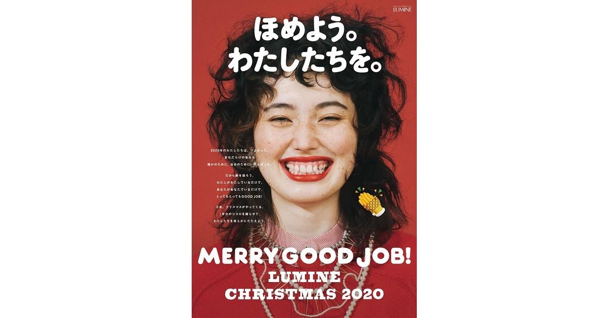 「ほめよう。わたしたちを。」 ルミネのクリスマスキャンペーン