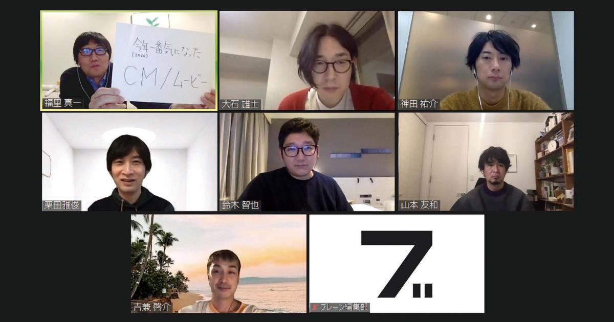 【座談会】2020→2021 CMの現在地 ど真ん中には何がある?