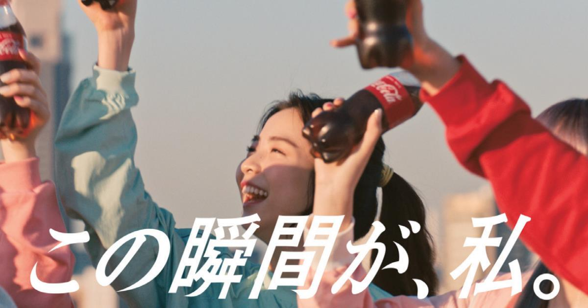 2021年の幕開けを颯爽と駆け抜ける コカ・コーラ「この瞬間が、私。」