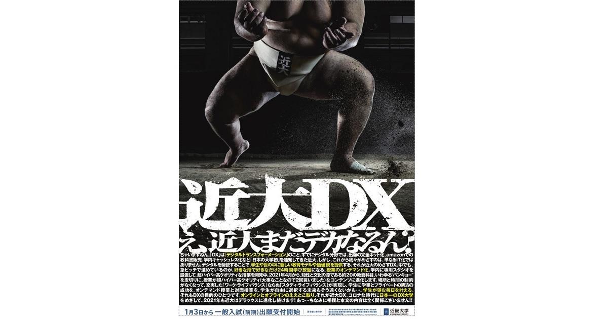 近畿大学の正月新聞広告「近大DX」