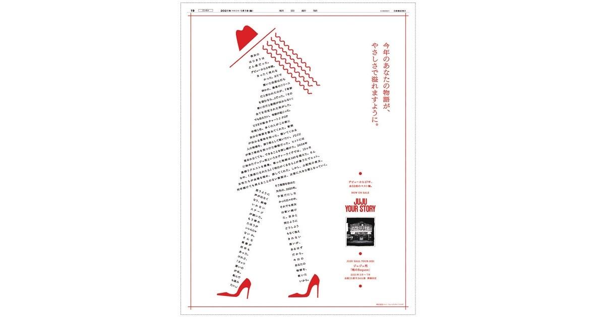 JUJUの新聞広告「今年のあなたの物語が、やさしさで溢れますように。」