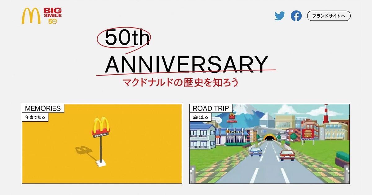 日本マクドナルド50周年記念特設ウェブサイト内「社史」
