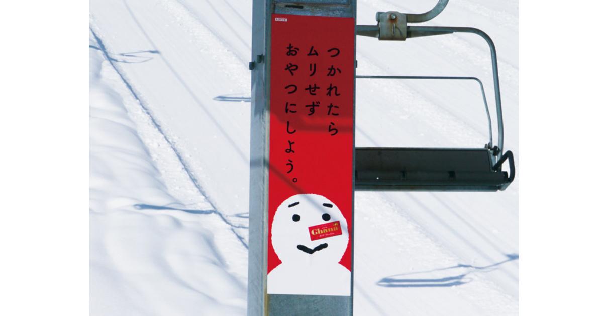 スキー場に赤色が映える、ロッテ「ガーナ」の屋外広告