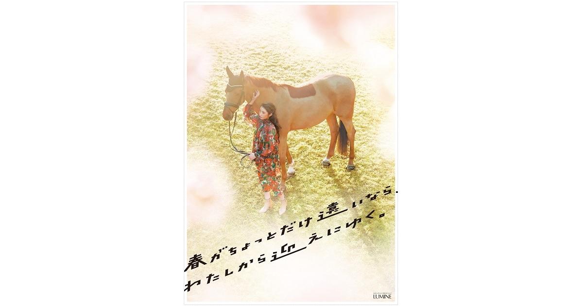 ルミネの企業広告「春がちょっとだけ遠いなら、わたしから迎えにゆく。」
