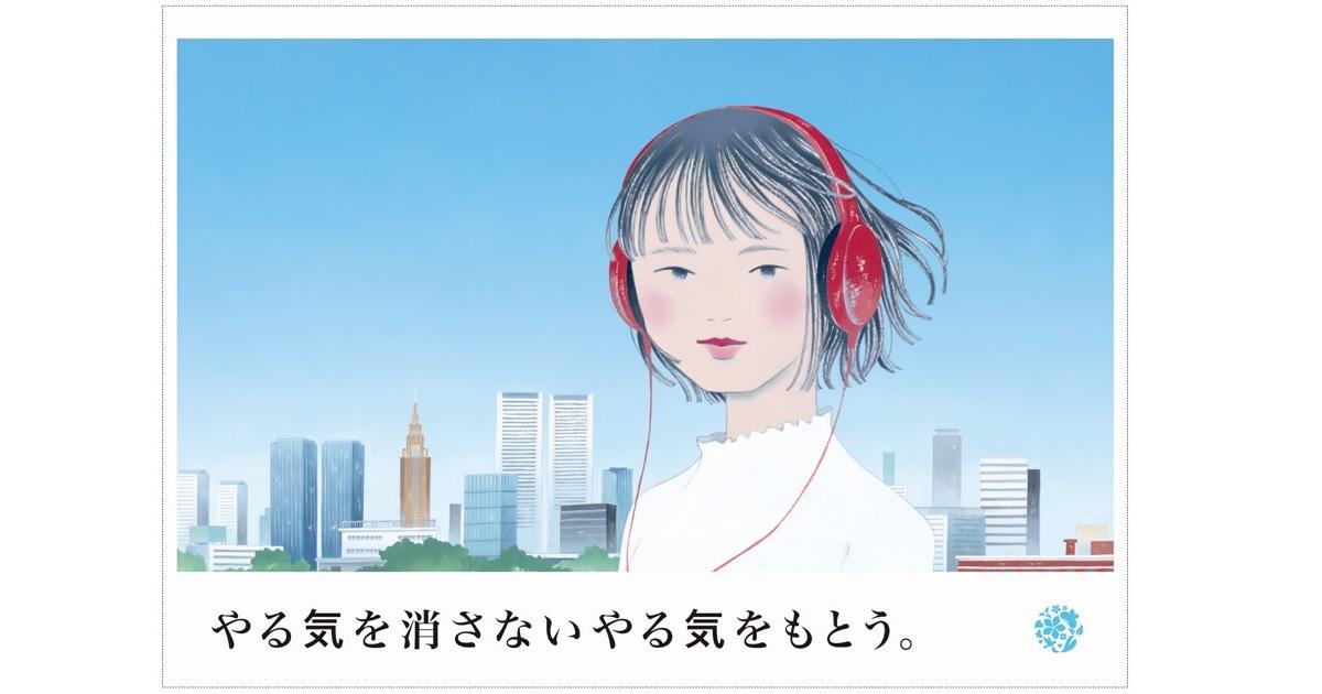 「愛とやる気とお金をおだいじに。」earth music&ecologyの新ブランド広告