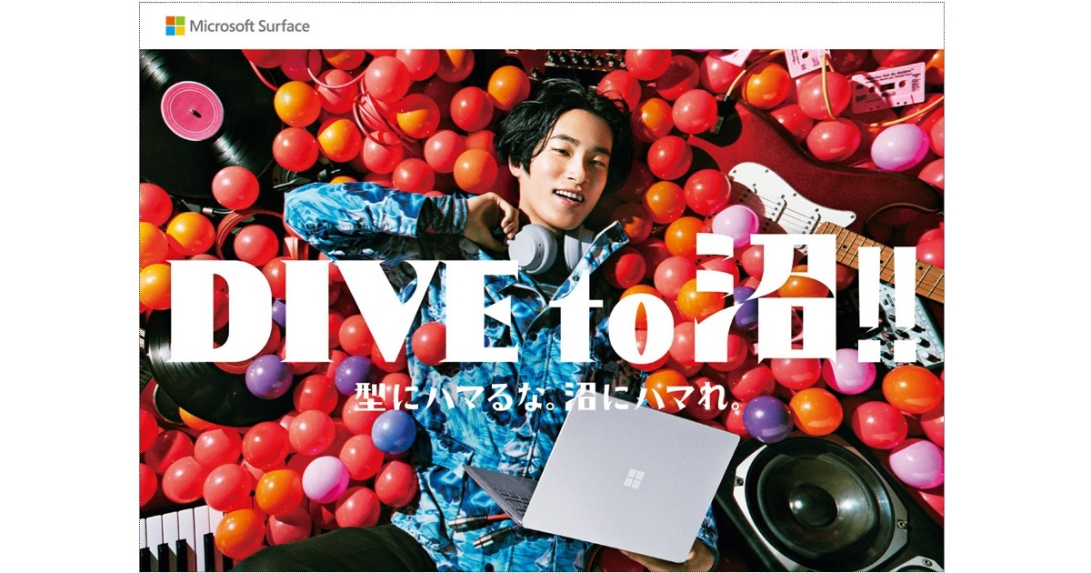 Microsoft Surface、大学生に向けたキャンペーン「DIVE to 沼!!」