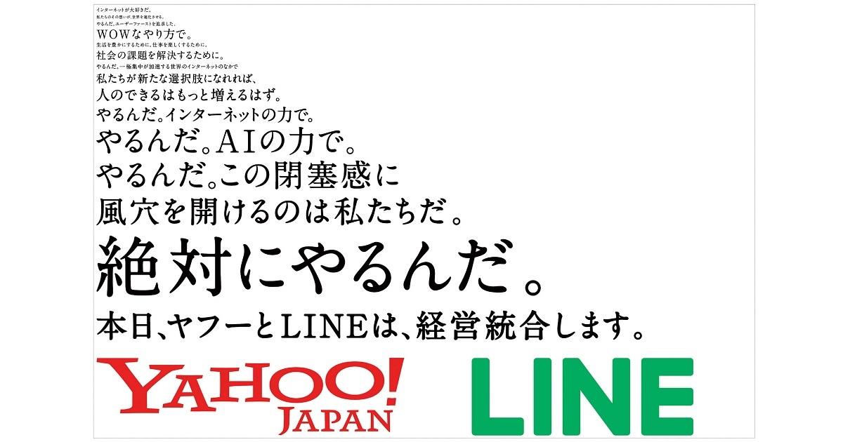 「絶対にやるんだ。」電博がワンチームでヤフーとLINEの経営統合広告を制作