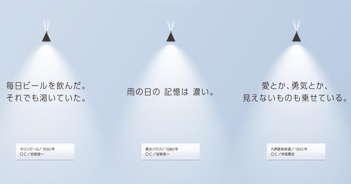 石田文子が初めて出会ったコピー。