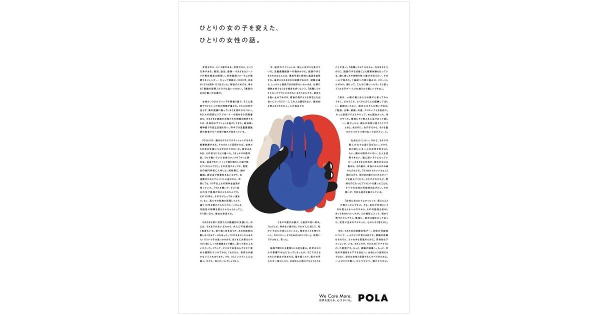 ポーラの新聞広告「ひとりの女の子を変えた、ひとりの女性の話。」