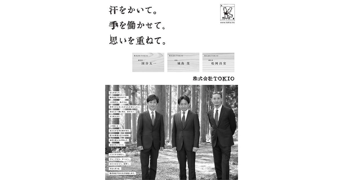 現在の社会にとって必要不可欠な希望であり革命 株式会社TOKIO