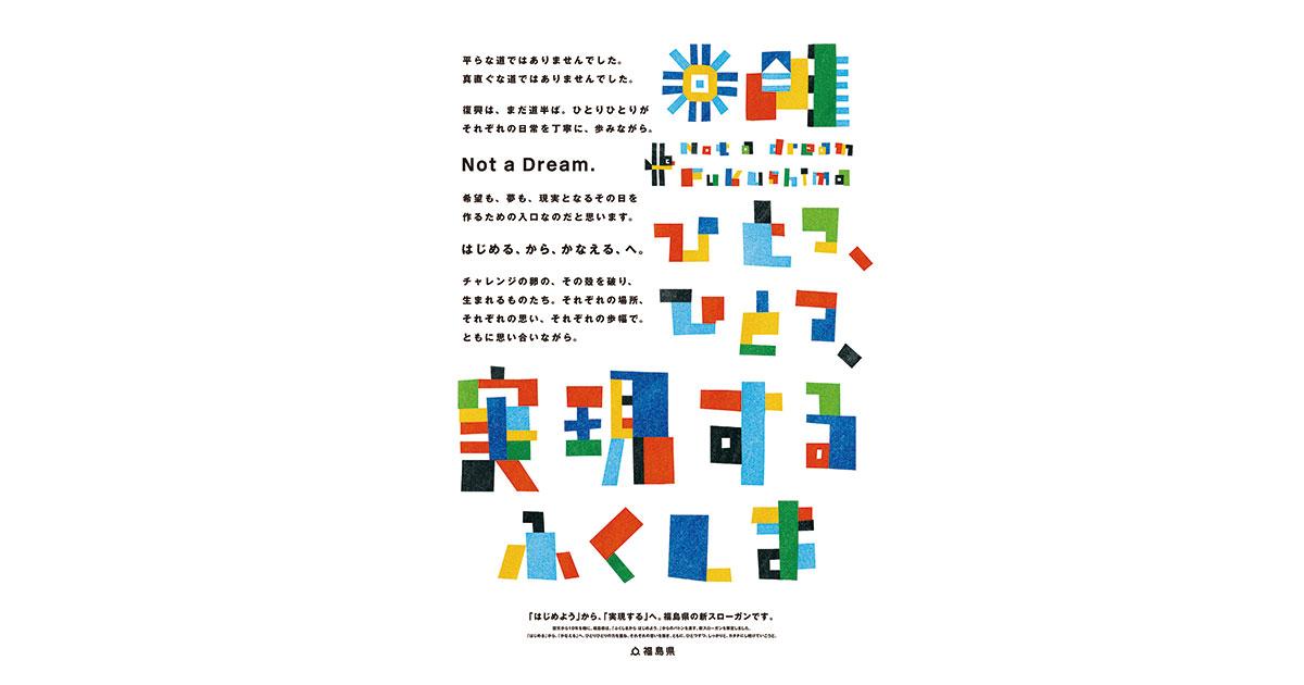 福島県の新スローガン「ひとつ、ひとつ、実現する ふくしま」
