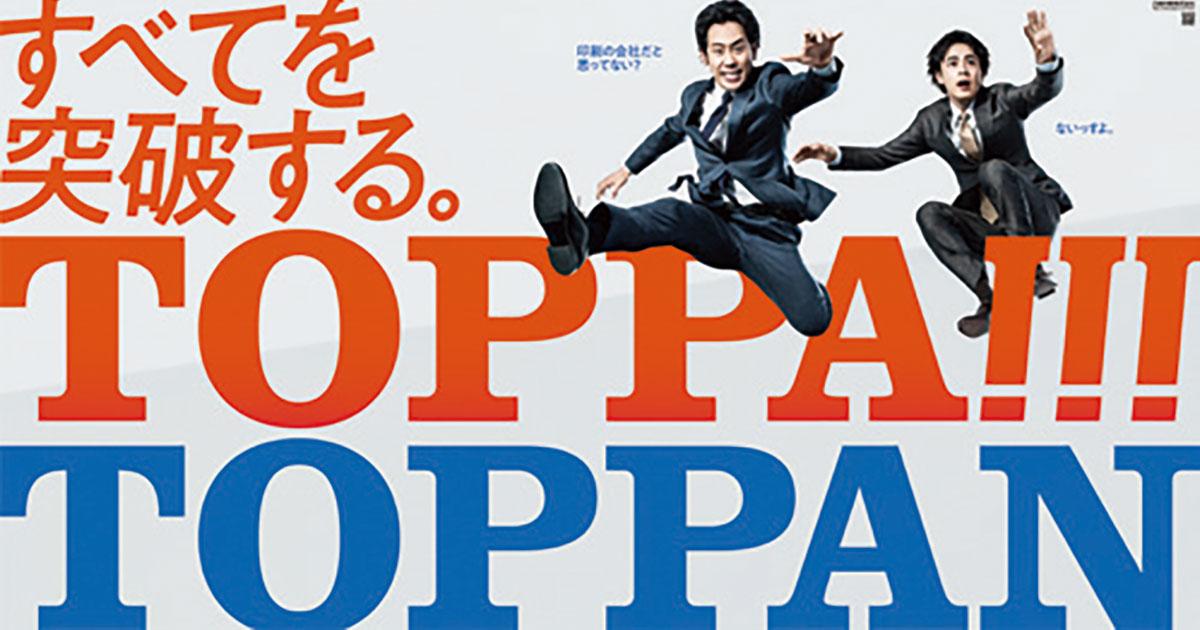凸版印刷「すべてを突破する。TOPPA!!! TOPPAN」