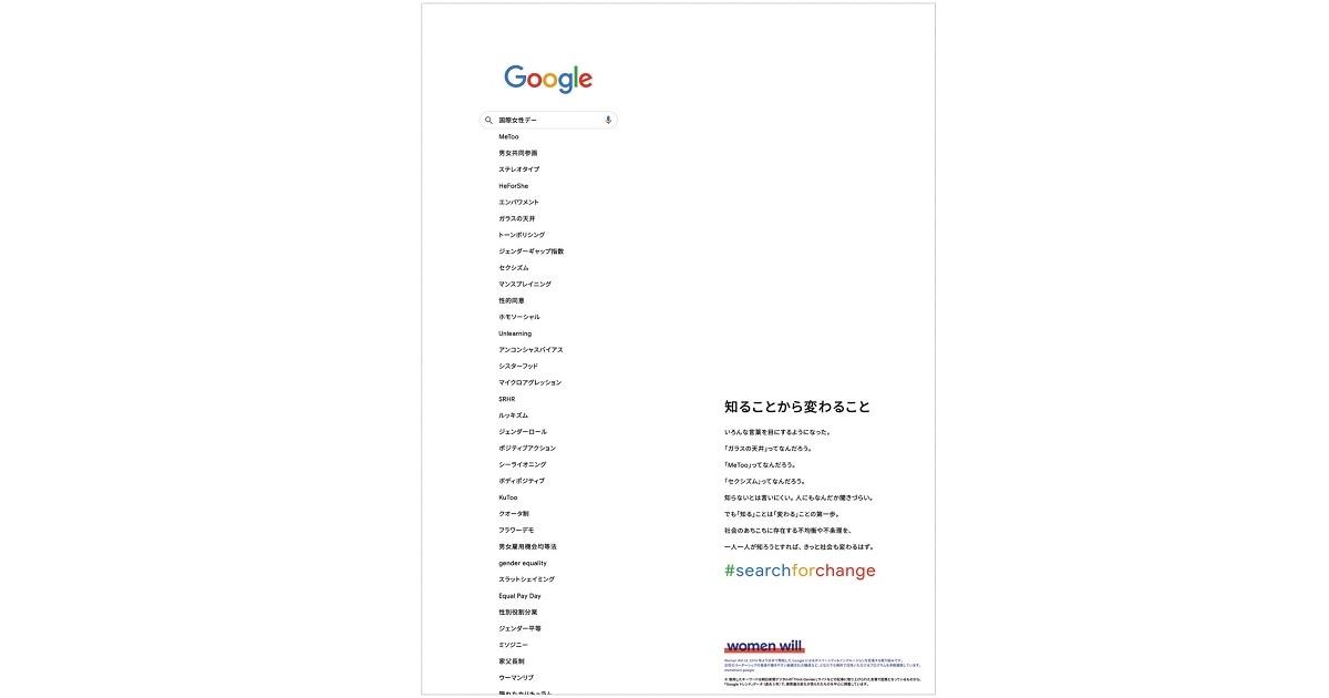 グーグル「知ることから変わること#searchforchange」