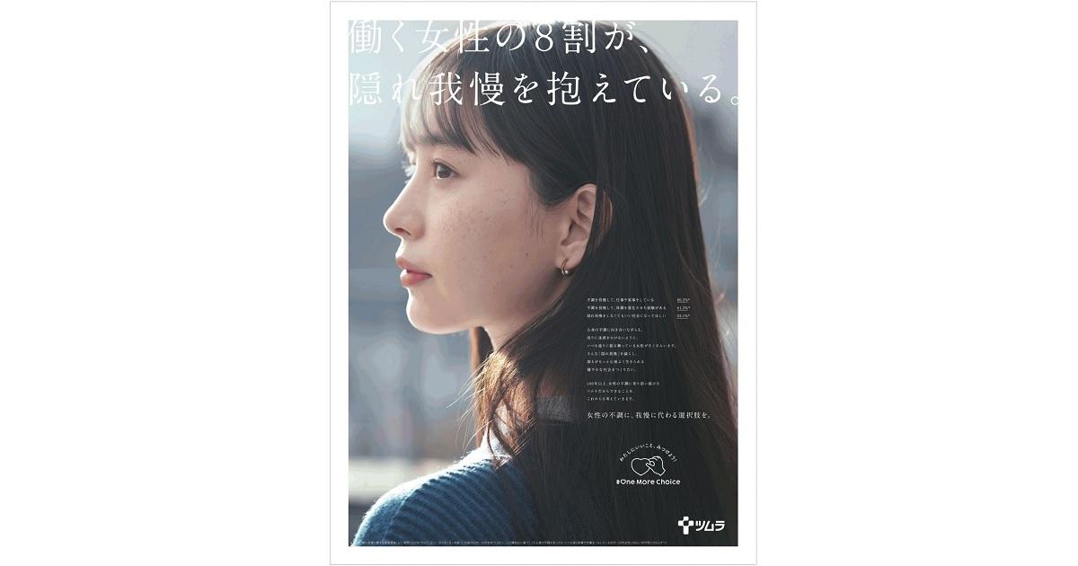 ツムラ「#OneMoreChoice プロジェクト」