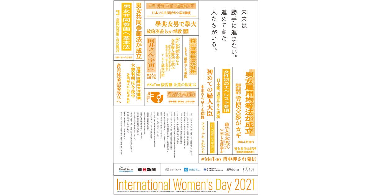 国際女性デーを祝福「未来は勝手に進まない。進めてきた人たちがいる。」