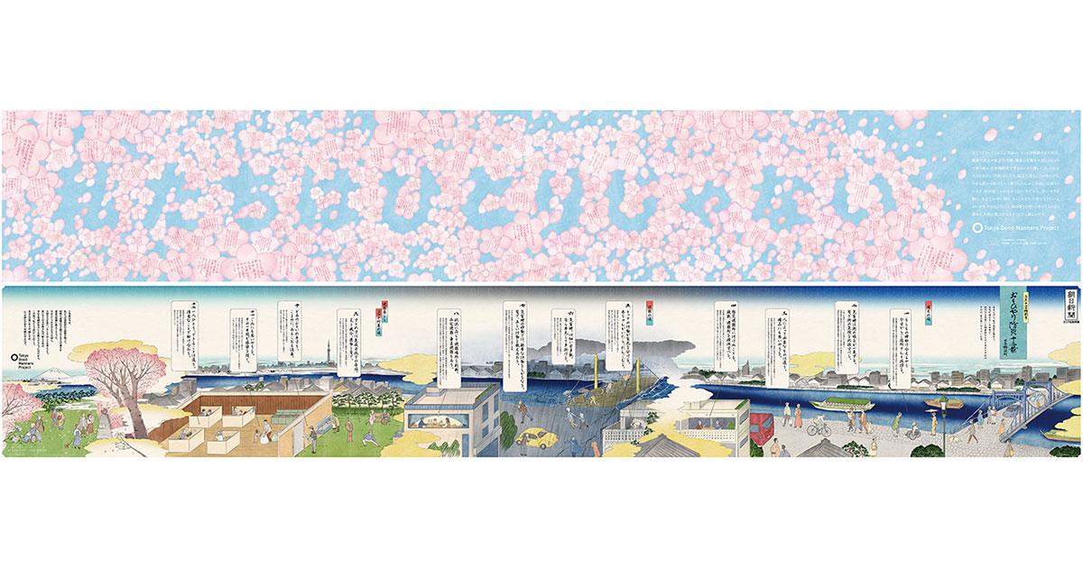日本橋浜町の255人とつくった「おもいやり防災新聞」