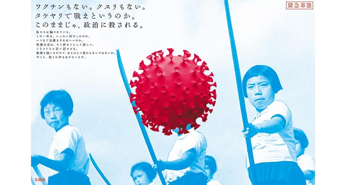 出口の見えない現状に警鐘を鳴らす、宝島社の新聞広告