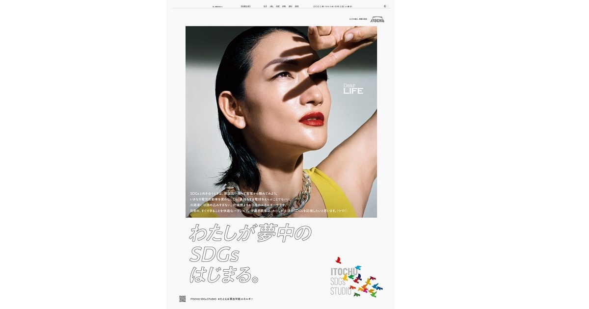 伊藤忠商事がはじめる「一人称」のSDGs、5つの切り口の新聞広告
