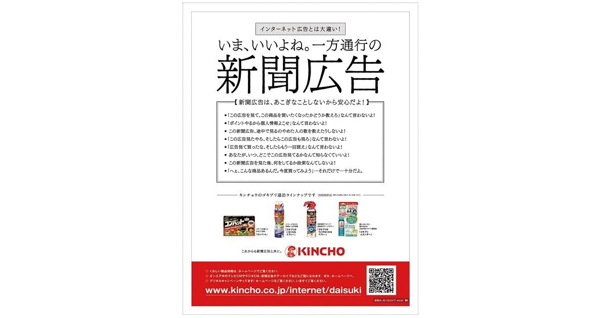 大日本除虫菊「いま、いいよね。一方通行の新聞広告」