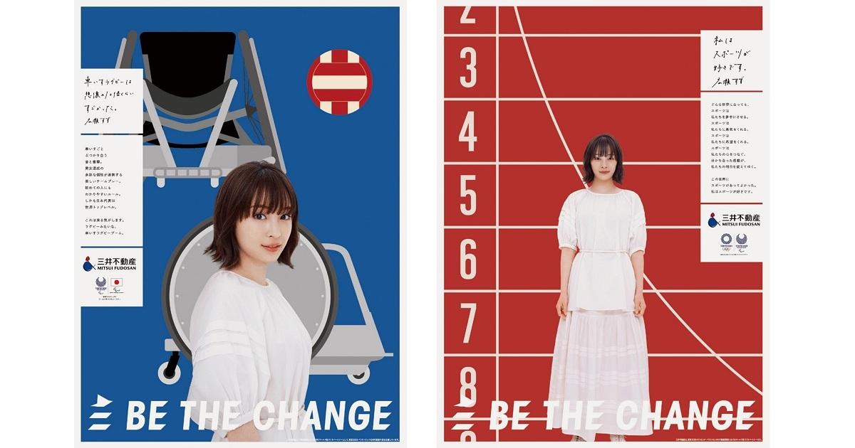 改めて立ち返るべき原点を描く三井不動産の企業広告「みんなで変わろう」