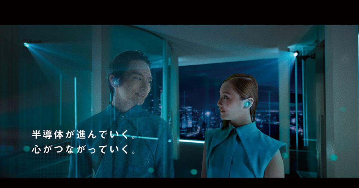 半導体が叶えるつながりたいという想い。東京エレクトロン「LOVEクロニクル」篇
