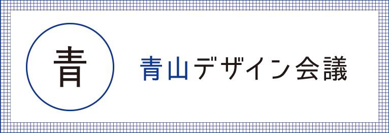 青山デザイン会議