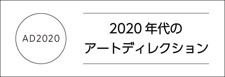 2020年代のアートディレクション
