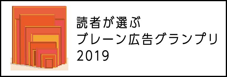読者が選ぶ広告グランプリ2019