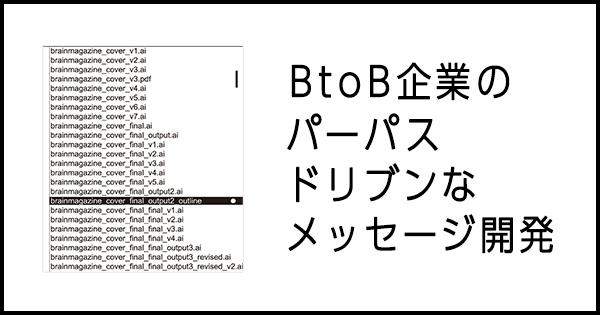BtoB企業のパーパスドリブンなメッセージ開発