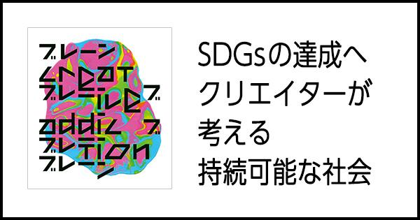 SDGsの達成へ クリエイターが考える持続可能な社会