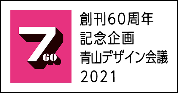 創刊60周年記念企画 青山デザイン会議2021