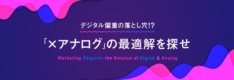 デジタル偏重の落とし穴!?「×アナログ」の最適解を探せ