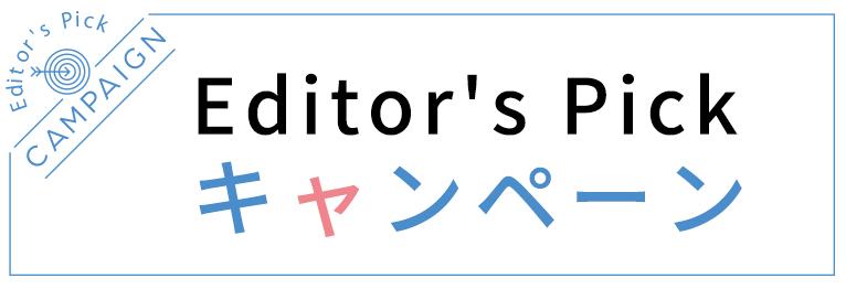 EDITOR'S PICK キャンペーン