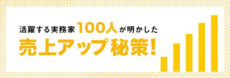 100人の売上アップ秘策!