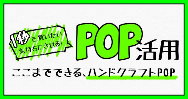 POP活用