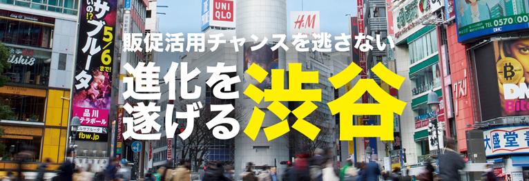 販促活用チャンスを逃さない 進化を遂げる渋谷