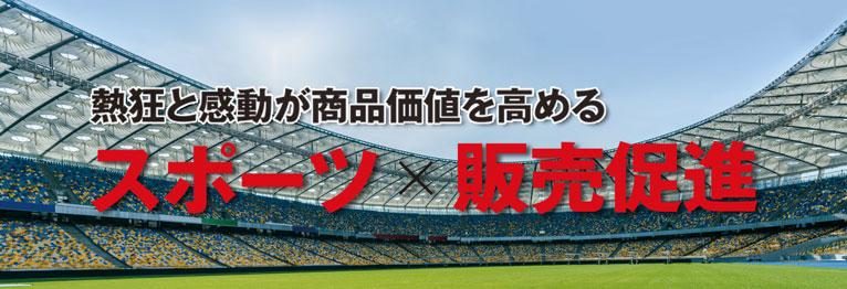 熱狂と感動が商品価値を高める スポーツ×販売促進
