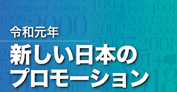令和元年 新しい日本のプロモーション