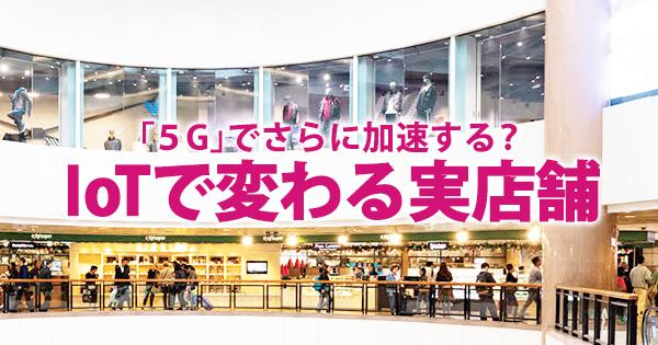 「5G」でさらに加速する?IoTで変わる実店舗