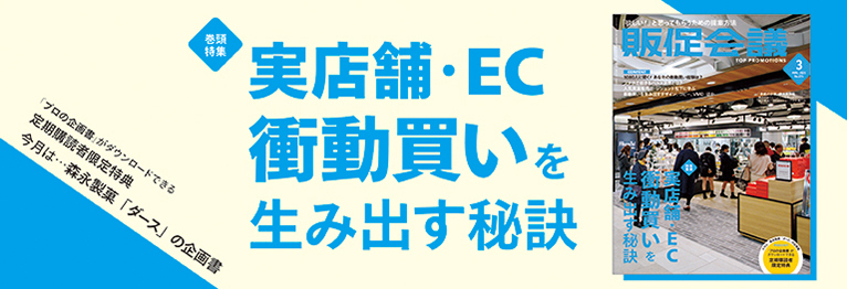 実店舗・EC 衝動買いを生み出す秘訣