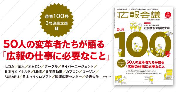 通巻100号記念企画「広報の仕事に必要なこと」