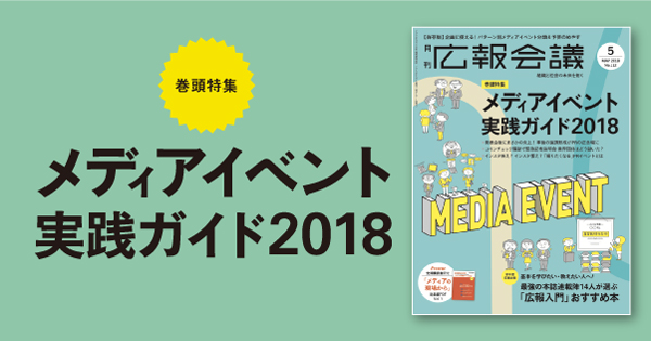 メディアイベント実践ガイド2018