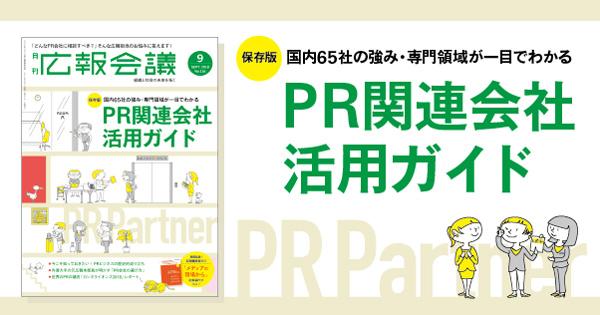 PR関連会社 活用ガイド2018