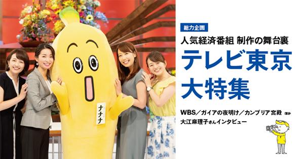 テレビ東京 大特集