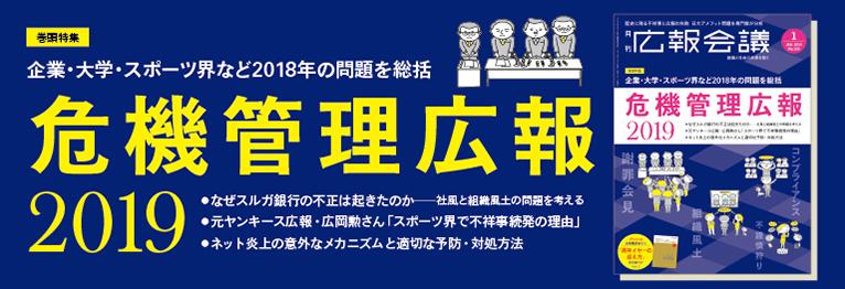 危機管理広報2019