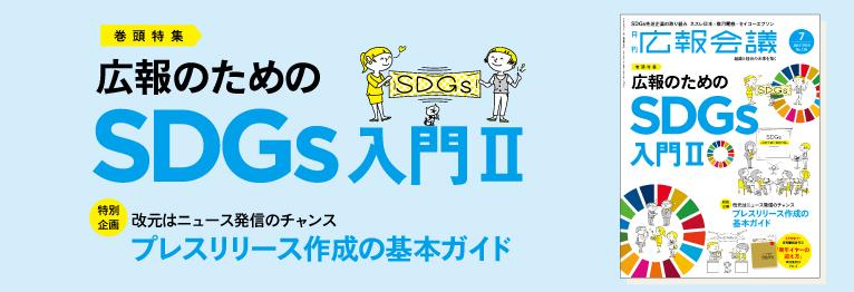 広報のためのSDGs入門2