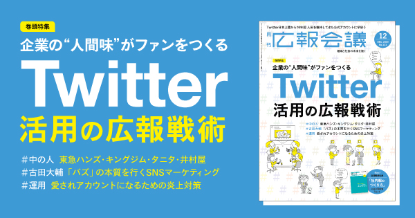 Twitter活用の広報戦術