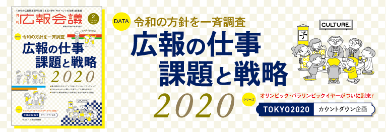 広報の仕事 課題と戦略 2020