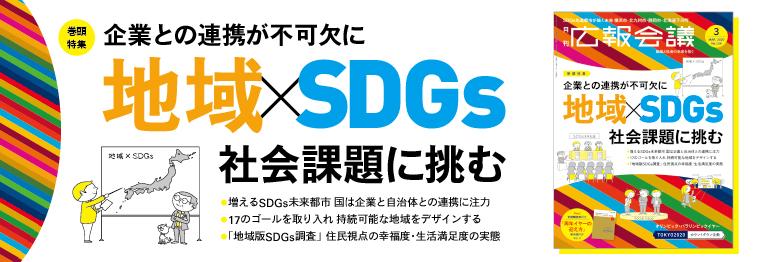 地域×SDGs 社会課題に挑む