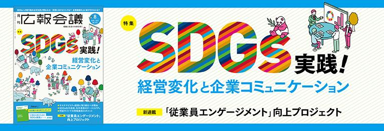 SDGs実践! 経営変化と企業コミュニケーション